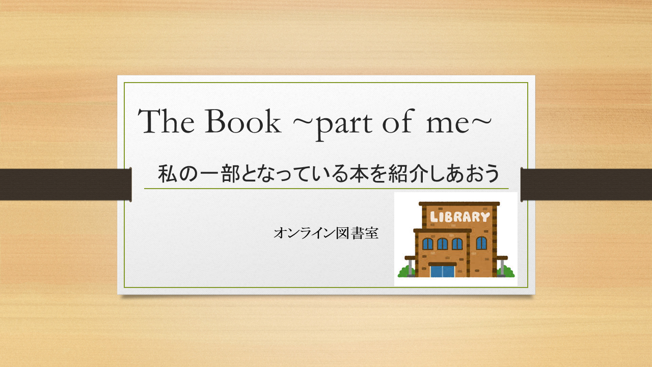 the book part of me